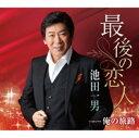 【中古】最後の恋人/俺の旅路/池田一男CDシングル/演歌歌謡曲