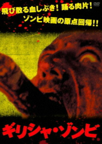 【中古】ギリシャ・ゾンビ/メレティス・ゲオルギアディスDVD/洋画ホラー