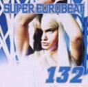 其它 - 【中古】スーパー・ユーロビート VOL.132/オムニバスCDアルバム/洋楽クラブ/テクノ