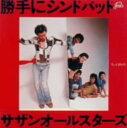 【中古】勝手にシンドバッド(胸さわぎのスペシャルボックス)(初回限定盤)/サザンオールスターズCDシングル/邦楽