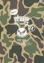 【中古】9.所さんの世田谷ベース BOX 【DVD】/所ジ