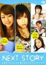 【中古】NEXT STORY 【DVD】/中村知世