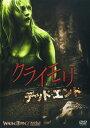 CD, DVD, 樂器 - 【中古】クライモリ デッド・エンド 【DVD】/エリカ・リーセンDVD/洋画ホラー