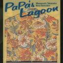【中古】PaPa's Lagoon/高中正義ベスト・セレクション/高中正義CDアルバム/ジャズ/フュージョン