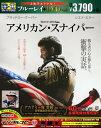【中古】アメリカン・スナイパー Blu-ray&DVDセット/ブラッドリー・クーパーブルーレイ/洋画戦争