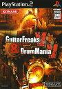 【中古】GuitarFreaksV & DrumManiaVソフト:プレイステーション2ソフト/シミュレーション・ゲーム