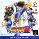 【中古】キャプテン翼 新たなる伝説・序章ソフト:プレイステーションソフト/スポーツ・ゲーム