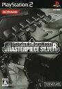 【中古】GuitarFreaks & DrumMania MASTERPIECE SILVERソフト:プレイステーション2ソフト/シミュレーション・ゲーム