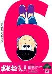 【中古】おそ松さん 第六松 <初回生産限定版>/櫻井孝宏DVD/OVA