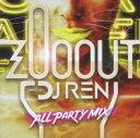 其它 - 【中古】ZOO OUT(ALL PARTY MIX)/DJ RENCDアルバム/洋楽クラブ/テクノ