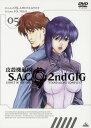 【中古】5.攻殻機動隊 S.A.C. 2nd GIG 【DVD】/田中
