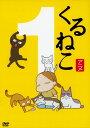 【中古】1.くるねこ 【DVD】/小林聡美DVD/OVA