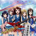 【中古】TVアニメ「BanG Dream!」OP主題歌「ときめきエクスペリエンス!」/Poppin'Party