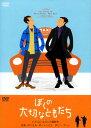 【中古】ぼくの大切なともだち 【DVD】/ダニエル・オートゥイユDVD/洋画コメディ