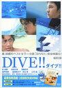 【中古】ダイブ!! 【DVD】/林遣都DVD/邦画青春