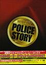【中古】ポリス・ストーリー スペシャル・セット DVD−BOX <初回限定版>/ジャッキー