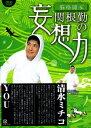 【中古】関根勤の妄想力 西へ 【DVD】/関根勤