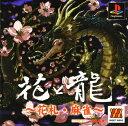 【中古】花と龍 〜花札・麻雀〜 Major Waveソフト:プレイステーションソフト/テーブル・ゲーム