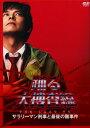 【中古】踊る大捜査線 THE LAST TV サラリーマン刑事と… 【DVD】/織田裕二
