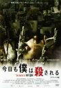 【中古】今日も僕は殺される DX版 【DVD】/マイク・ヴォーゲルDVD/洋画サスペンス