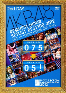 【中古】AKB48 リクエストアワーセットリストベスト100 2012 ライブアット東京ドームシティーホール 第2日目/AKB48DVD/映像その他音楽
