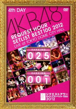 【中古】AKB48 リクエストアワーセットリストベスト100 2012 ライブアット東京ドームシティーホール 第4日目/AKB48DVD/映像その他音楽