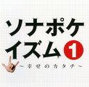 ソナポケイズム1 〜幸せのカタチ〜/Sonar PocketCDアルバム/邦楽