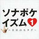 ソナポケイズム1 〜幸せのカタチ〜(初回生産限定盤)(DVD付)/Sonar PocketCDアルバム/邦楽