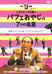 【中古】THE3名様 人生のピンチを救うパフェおやじの7… 【DVD】/<strong>志賀廣太郎</strong>DVD/邦画バラエティ