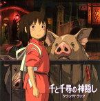 【中古】千と千尋の神隠し サウンドトラック/久石譲CDアルバム/アニメ