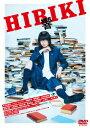 【中古】響 −HIBIKI− 【DVD】/平手友梨奈DVD/邦画サスペンス