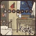 CD - 【中古】激彩チャップル/そろばん