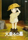 【中古】火垂るの墓 【DVD】/辰己努...