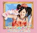 【中古】ベスト☆きらり(初回生産限定盤)(DVD付)/久住