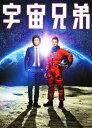 【中古】宇宙兄弟 (実写) SP・ED 【ブルーレイ】/小栗旬ブルーレイ/邦画ドラマ