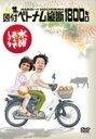 【中古】水曜どうでしょうDVD全集 第1弾 原付ベトナム横断1800キロ/大泉洋DVD/邦画バラエティ