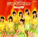 【中古】Berryz工房/ジンギスカン 【DVD】/Berryz工