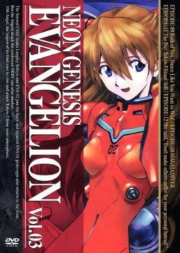 【中古】新世紀エヴァンゲリオン Vol.03/緒方恵美DVD/SF