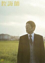 【中古】教誨師 豪華版 【DVD】/<strong>大杉漣</strong>DVD/邦画ドラマ