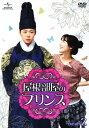【中古】2.屋根部屋のプリンス SET (完) 【DVD】/パク ユチョンDVD/韓流 華流