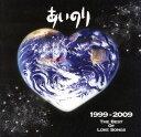 【中古】「あいのり」1999?2009 THE BEST OF LOVE SONGS(初回限定盤)(