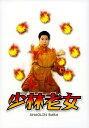 【SOY受賞】【中古】初限)少林老女 豪華特別版 【DVD】/浅見千代子