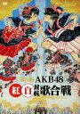 【中古】5.AKB48 紅白対抗歌合戦 【DVD】/AKB4...