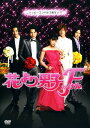 【中古】花より男子ファイナル スタンダード・ED 【DVD】/井上真央DVD/邦画青春