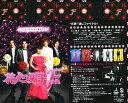 【中古】花より男子ファイナル プレミアム・ED 【DVD】/井上真央DVD/邦画青春