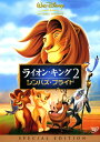 【中古】2.ライオン・キング シンバズ・プライド SP・ED 【DVD】/ネーヴ・キャンベル
