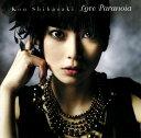【中古】Love Paranoia/柴咲コウCDアルバム/邦楽
