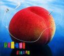 【中古】レミオベスト(初回生産限定盤)(DVD付)/レミオロメンCDアルバム/邦楽