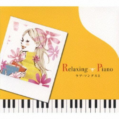 中古リラクシング・ピアノ〜ラブ・ソングスII/イージーリスニングCDアルバム/イージーリスニング