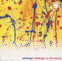 其它 - 【中古】akakage in the earth/AKAKAGE